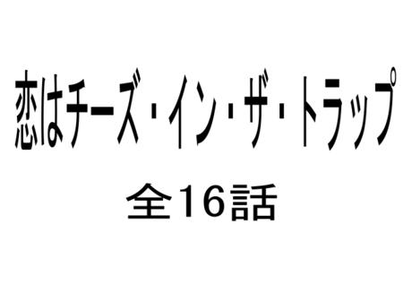 諱九・繝√・繧コ繝サ繧、繝ウ繝サ繧カ繝サ繝医Λ繝・・ 縺ゅi縺吶§.png