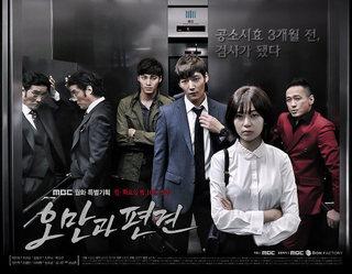 韓国ドラマ-傲慢と偏見.jpg