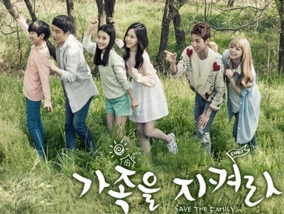 韓国ドラマ-家族を守れ-あらすじ.jpg